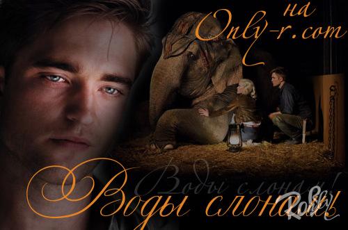 Robert Pattinson, Water for Elephants