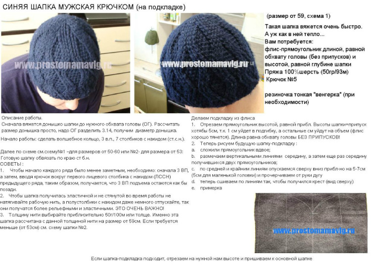 Gallery.ru / Фото #14 - мужские шапки - Plushiky