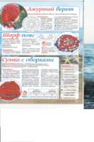 Вязание (главным образом ФриФорм) в России и ближнем зарубежье. - Страница 1 163671-001d0-58106438-h200-u040f4