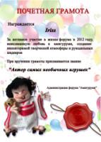 Ирина (Iriss). Игрушки на ладошке  - Страница 4 163671-c6c9b-63885238-h200-ud4cbc