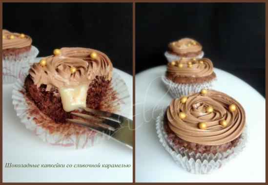 Капкейки с шоколадной начинкой рецепт с фото