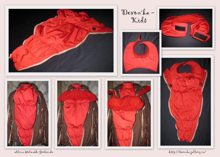 Выкройка вставки для беременных в куртку 43