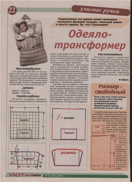Схемы вязаных конвертов на выписку