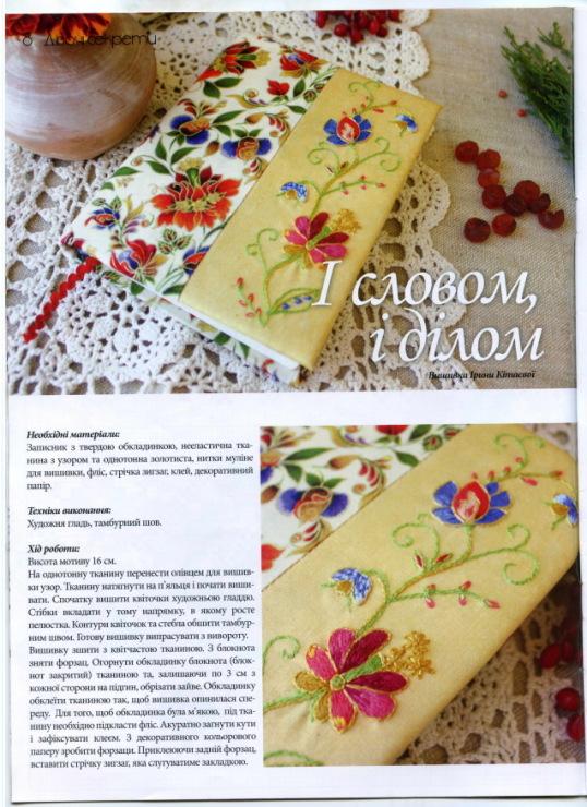 Журналы вышивки гладью 2