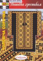 Для вышивки на бумаге схемы Схемы вышивки Схемы вышивки рубашек - схема вышивки крестом сорочки мужской.